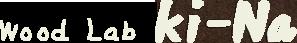 上越で新築・注文住宅を建てるなら『ウッドラボ キーナ』 Logo