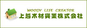 上越木材興業株式会社